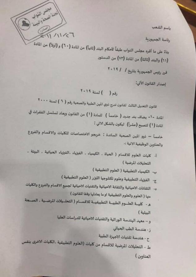مجلس النواب العراقي يصوت على التعديل الثالث لقانون تدرج ذوي المهن الطبية 176