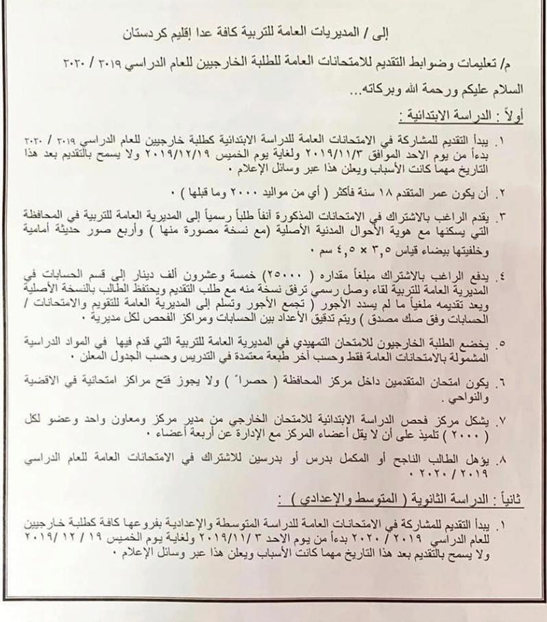 تصدر وزارة التربية العراقية 2020 وثائق ضوابط التقديم على الامتحانات العامة 182