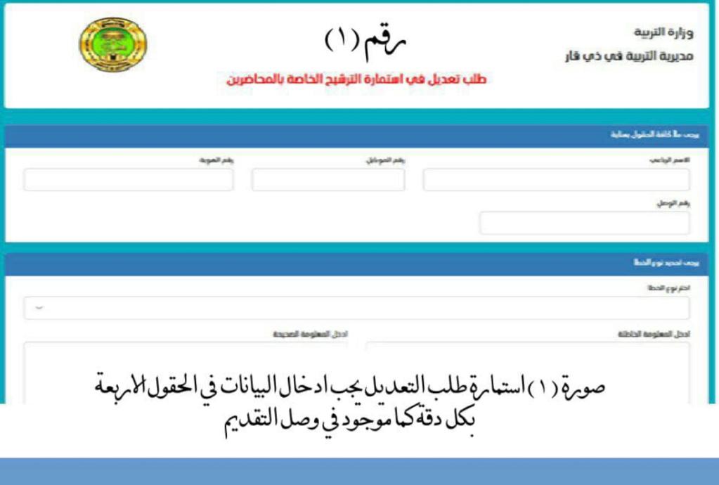 استمارة تعديل اخطاء استمارة التقديم على المحاضرين المجانيين في تربية ذي قار 2020  182