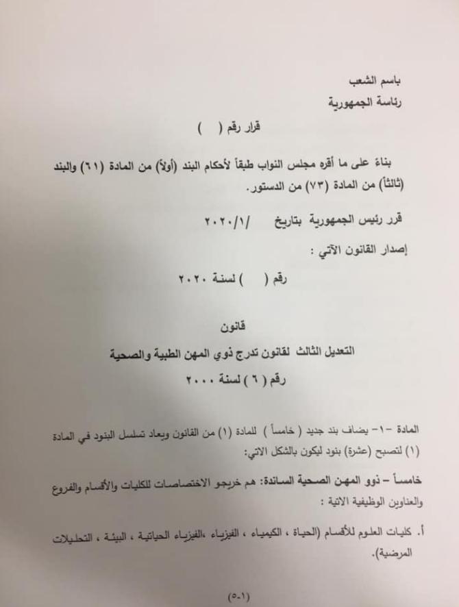 نسخة المصادقة على قانون التدرج الطبي 2020 188