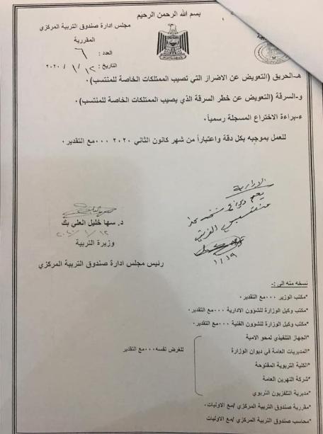 عاجل قرار مجلس الوزراء 2020 بشان التامين الصحي 190