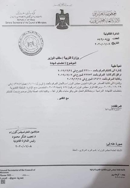 عاجل قرار مجلس الوزراء 2020 بشأن شهادة الموظف الحاصل عليها اثناء الخدمة 191