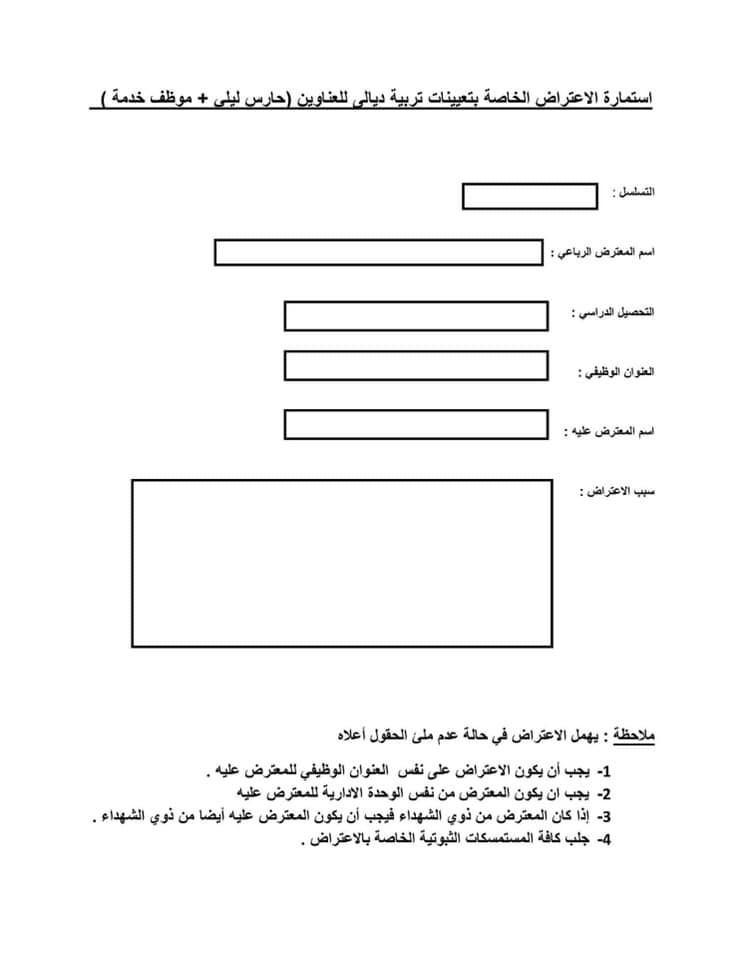 اسماء تعيينات تربية ديالي 2020 - اسماء تعيينات دائرة صحة ديالى 2020  197