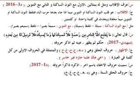 اسئلة تم تكرارها في السنوات السابقة للتربية الإسلامية السادس الإعدادي 210