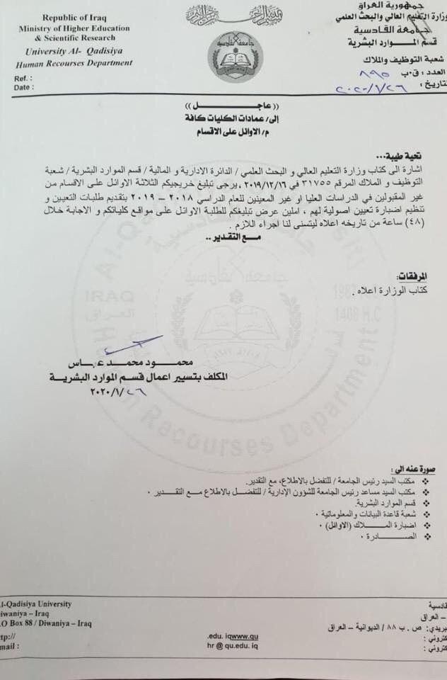 جامعة القادسية و جامعة الموصل تنفيذ قرار تشغيل الثلاثة الاوائل على الاقسام  2100