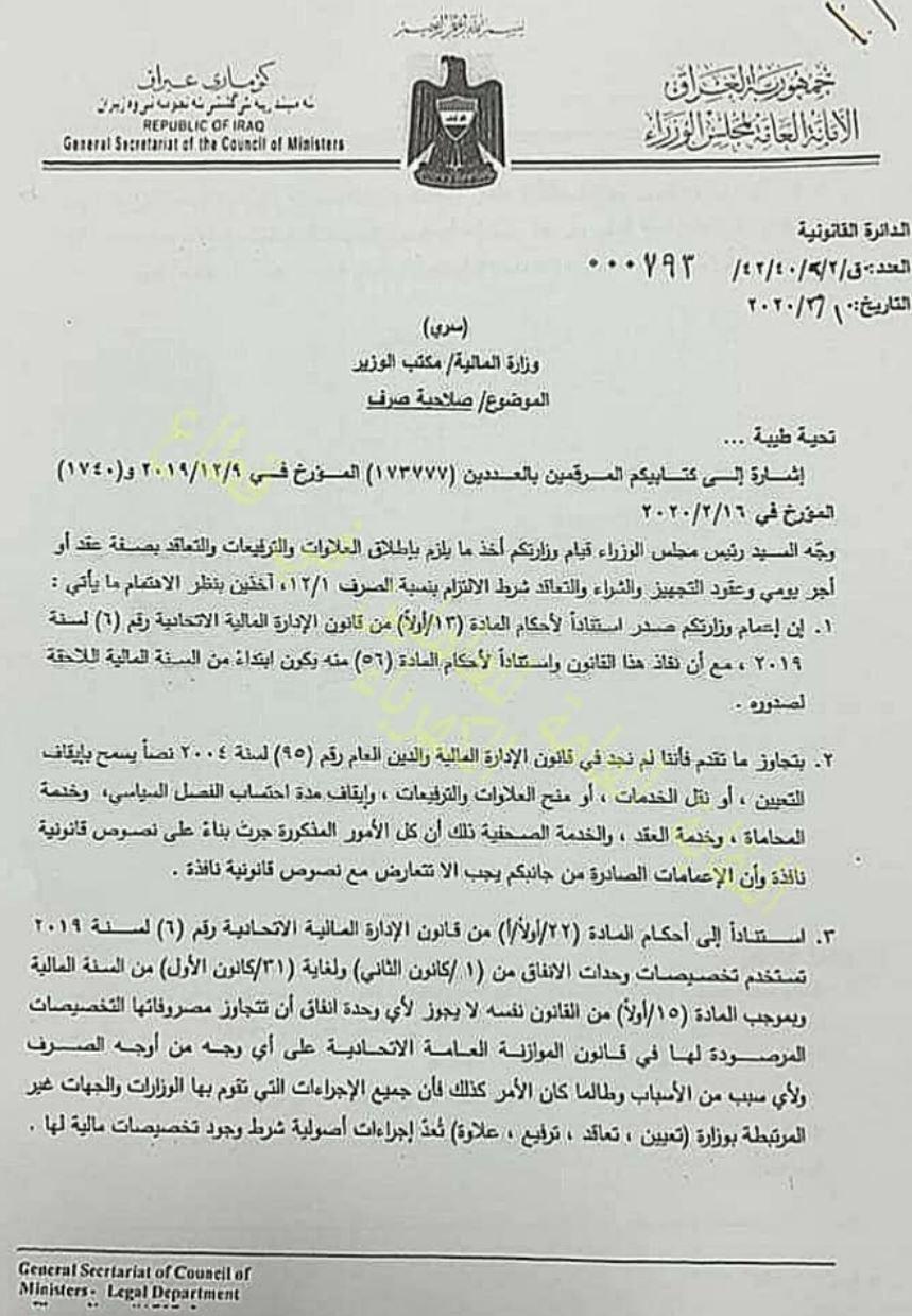 كتاب الأمانة العامة لمجلس الوزراء 2020 بخصوص إيقاف الترقيات والعلاوات 2121