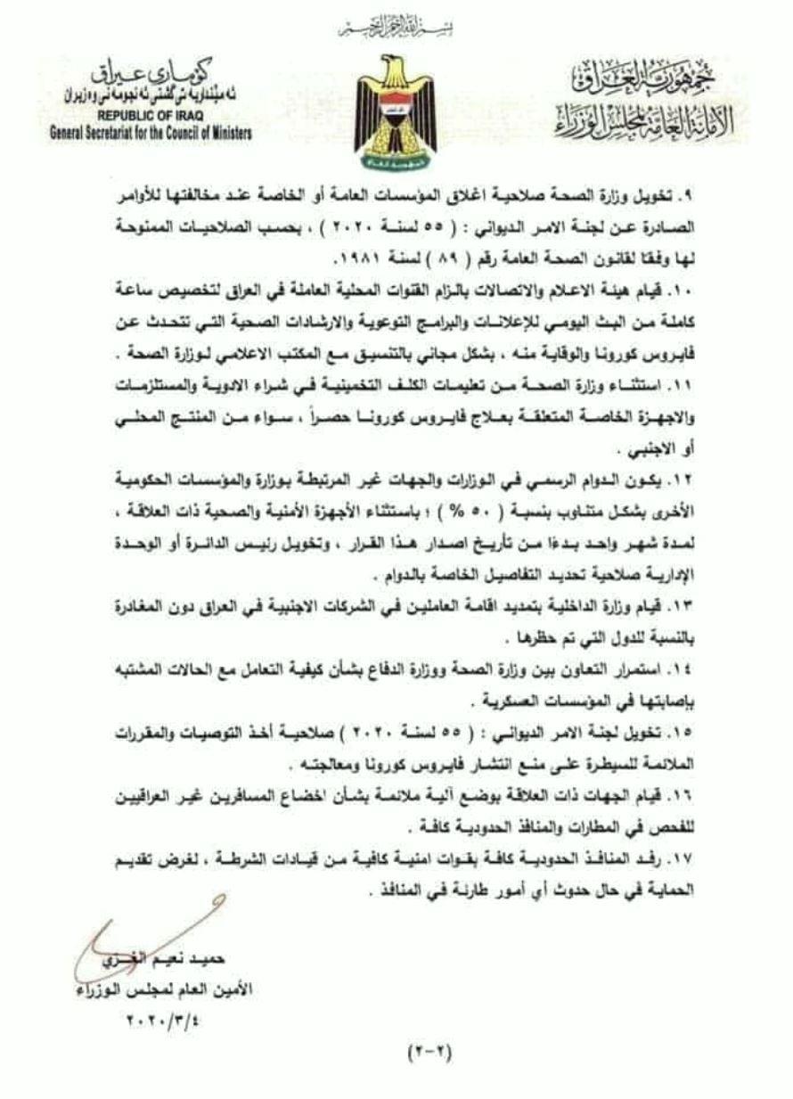 قرار مجلس الوزراء العراقي 2020 للحد من انتشار كورونا 2122