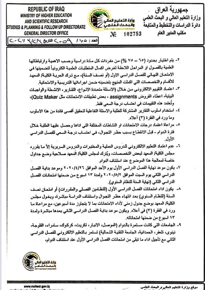 قرارات وزارة التعليم العالي والبحث العلمي العراقية 2020 للعام الدراسي الحالي 2127