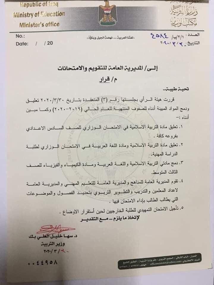اخر اخبار وزارة التربية العراقية 2020 تقرر الدخول الشامل 2128