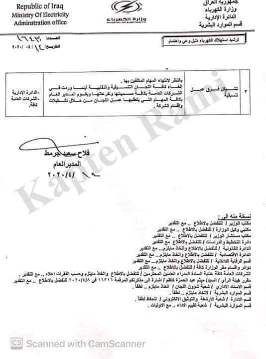 وزارة الكهرباء العراقية 2020 صرف رواتب اجور وعقود 2130