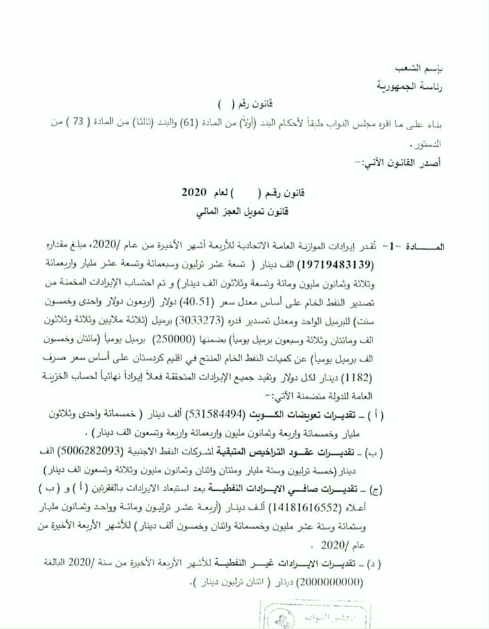 نص مشروع قانون تمويل العجز المالي 2020 2136