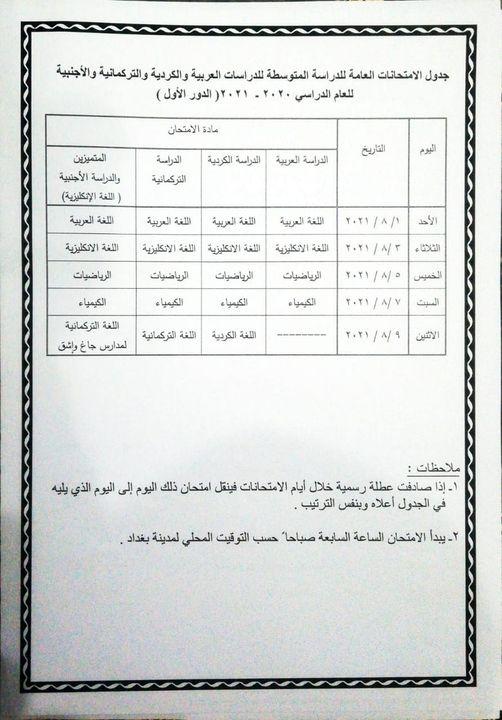 جدول امتحانات الثالث المتوسط الدور الاول 2021 بعد التعديل 21361310