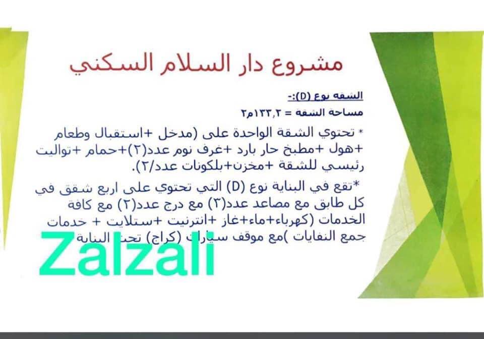 وزارة_العمل - التقديم على مشروع مجمع دار السلام السكني في مطار المثنى 2020 2137