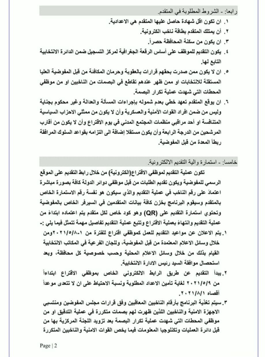 تعليمات عمل مفوضية الانتخابات 2021 مع موظف الاقتراع 2141