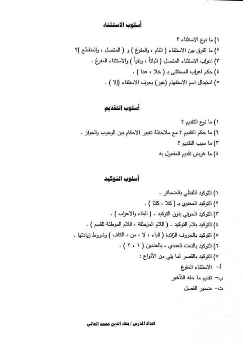 مرشحات اللغة العربية للصف السادس العلمي 2018 216