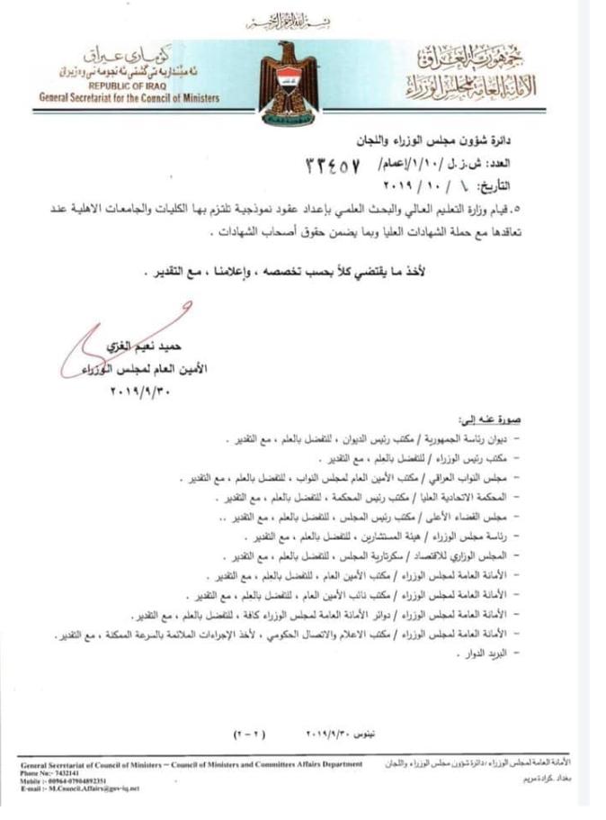 اخر اخبار مجلس الوزراء توصيات تعيينات حملة الشهادات العليا 2020  2227