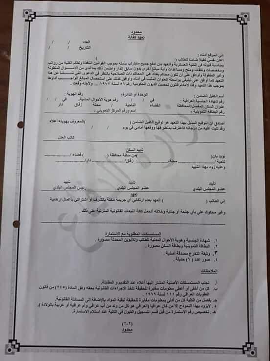 وزارة الدفاع : استمارة التقديم على الدورة 82 لخريجي الكليات المدنية 224