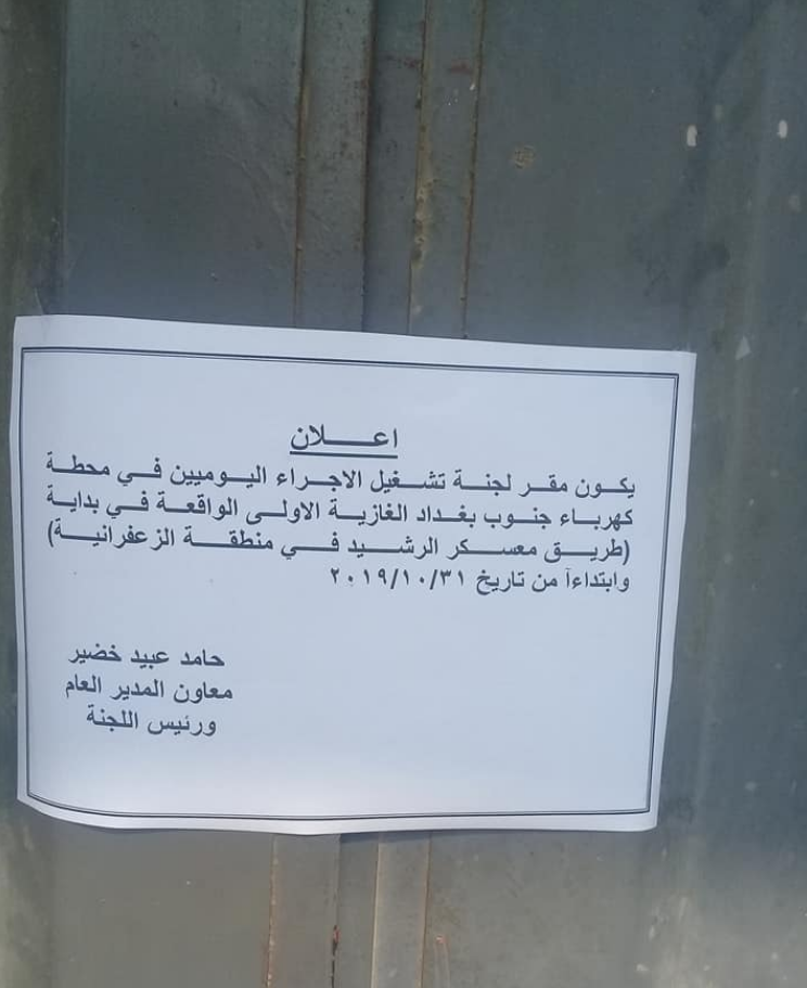 """٧٥٠ درجة وظيفية على وزارة الكهرباء العراقية تعيينات 2020  """"جباة"""" 2247"""