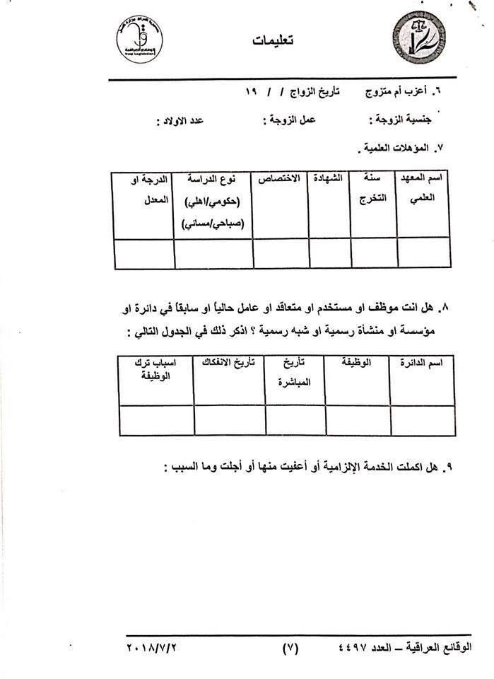 عاجل :: درجات وظيفية في وزارة العدل لكافة المحافظات والاختصاصات  234
