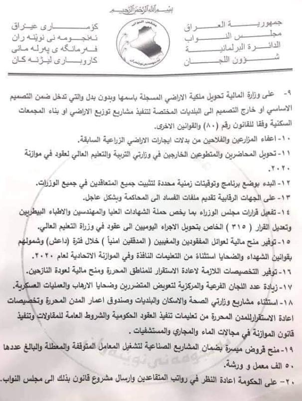 اخر اخبار طلبات المتظاهرين في العراق 2020  235