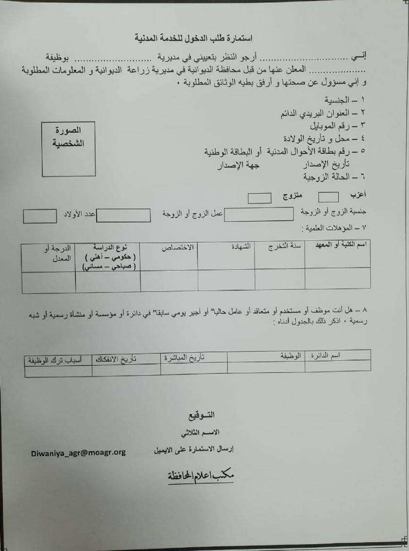 رابط استمارة التقديم على تعيينات مديرية صحة الديوانية 2020  236