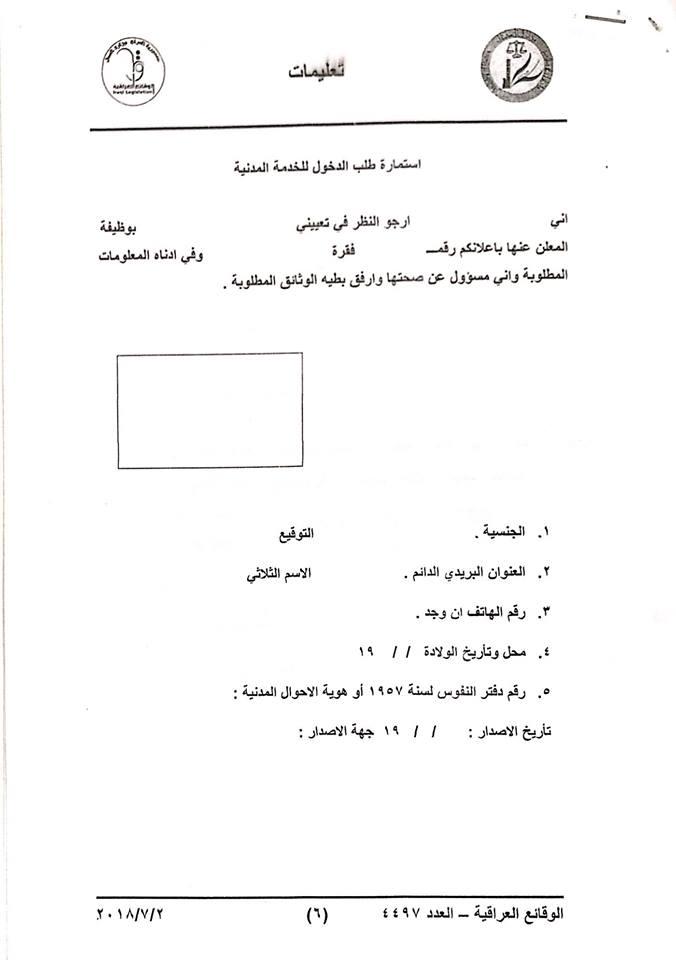 عاجل :: تعيينات بمجلس محافظة كركوك لحاملي الشهادات  237
