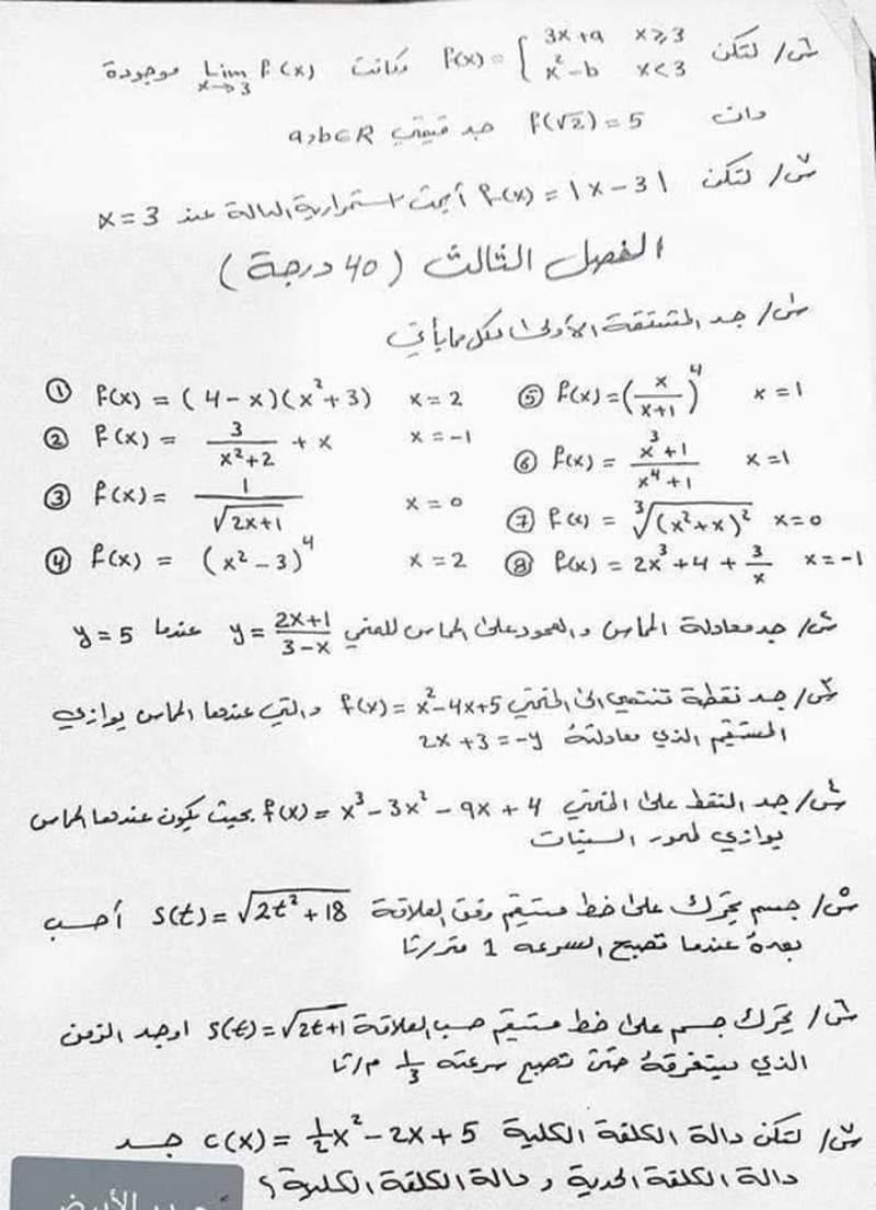 الصف السادس الأدبي/ مرشحات مادة الرياضيات 2019 248