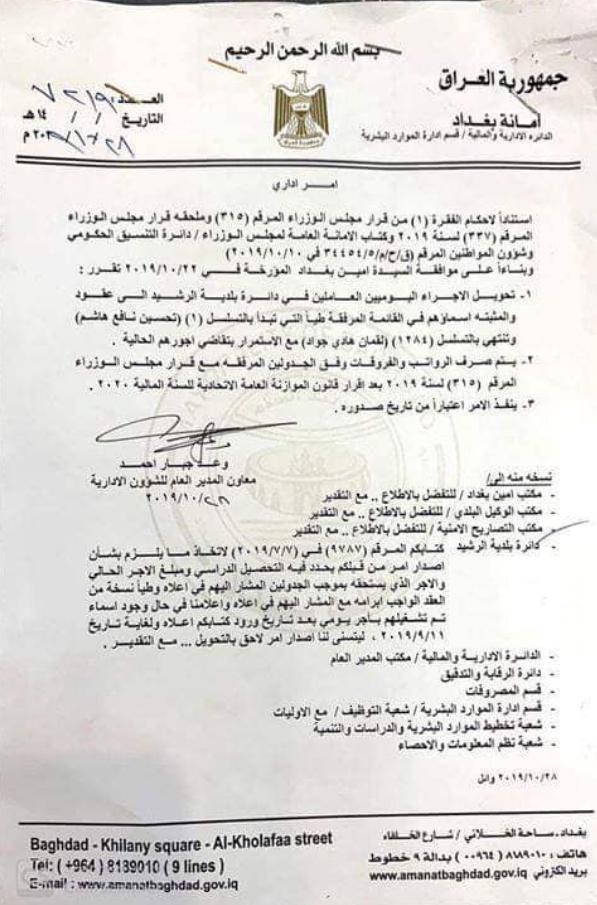 كل ما يتعلق بتحويل الاجور في بغداد الى عقود ومن هم المشمولون 2020  248