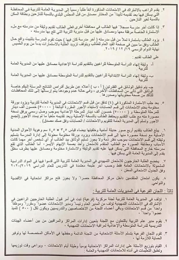 تصدر وزارة التربية العراقية 2020 وثائق ضوابط التقديم على الامتحانات العامة 253