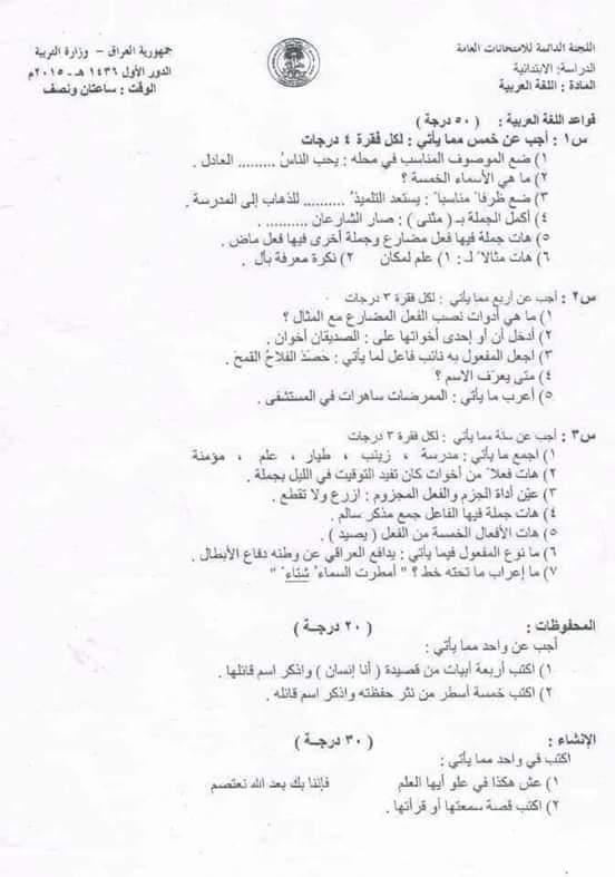 نموذج ورقة أسئلة لمادة اللغة العربية للصف السادس الابتدائي 2019 255