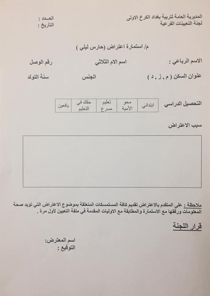 استمارة اعتراض حارس ليلي استمارة اعتراض موظف خدمة 265