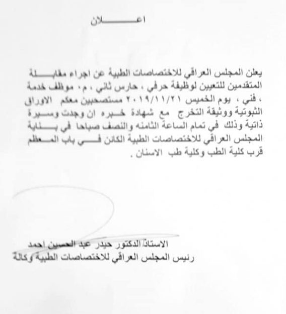 اعلان مواعيد مقابلات تعيينات المجلس العراقي للاختصاصات الطبية 2019 271