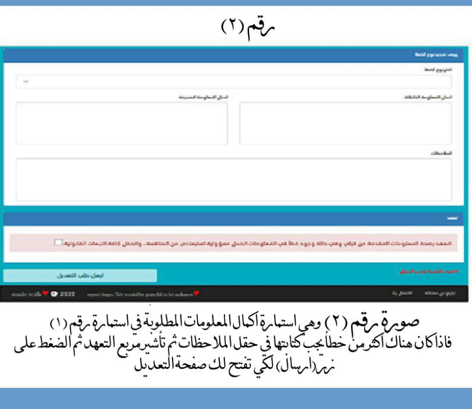 استمارة تعديل اخطاء استمارة التقديم على المحاضرين المجانيين في تربية ذي قار 2020  284