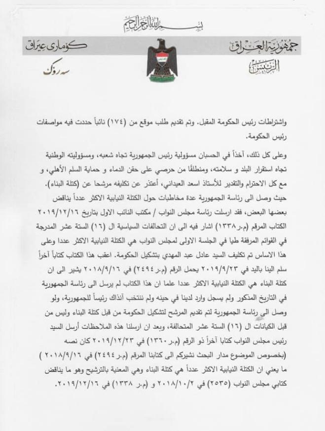 خطاب استقالة رئيس رئيس جمهورية العراق (برهم صالح) 290