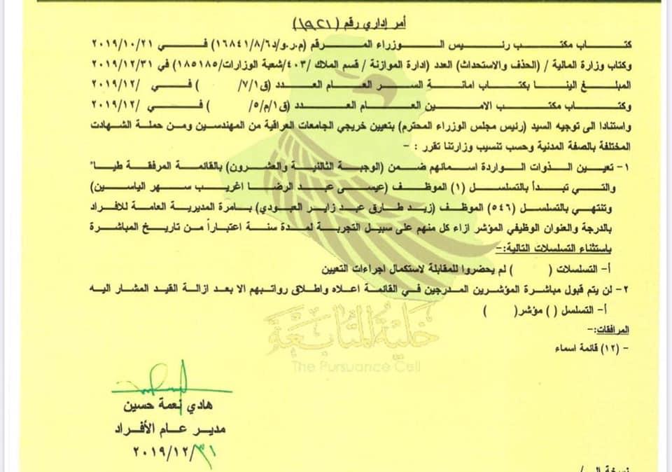 اسماء المقبولين في وزارة الدفاع 2020 للأوامر الإدارية مختلف الاختصاصات 2912