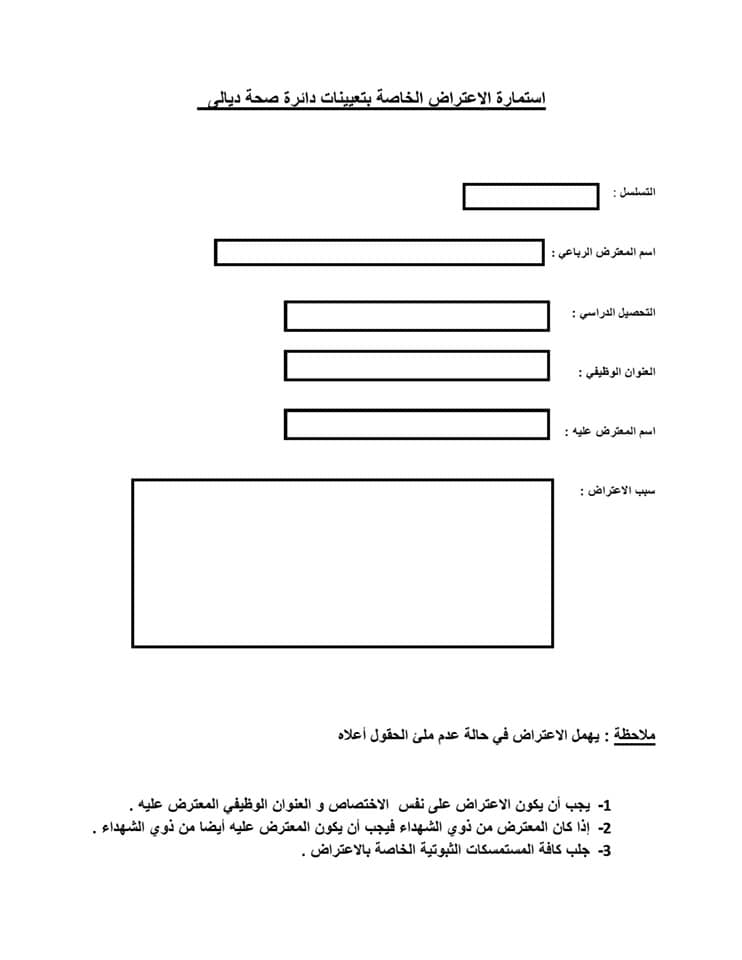 اسماء تعيينات تربية ديالي 2020 - اسماء تعيينات دائرة صحة ديالى 2020  292