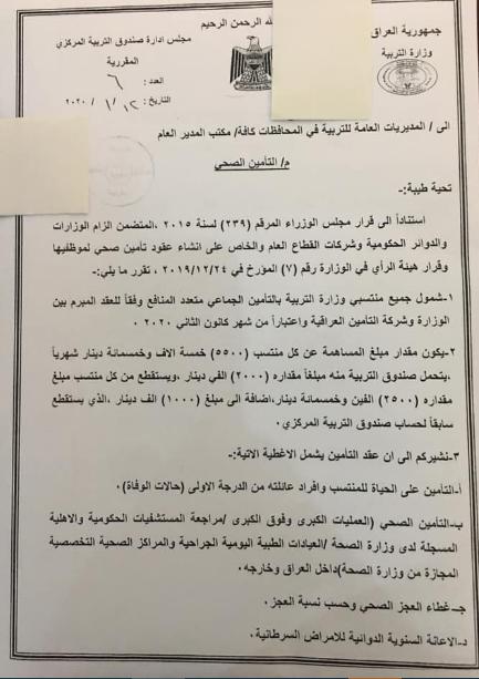 عاجل قرار مجلس الوزراء 2020 بشان التامين الصحي 293