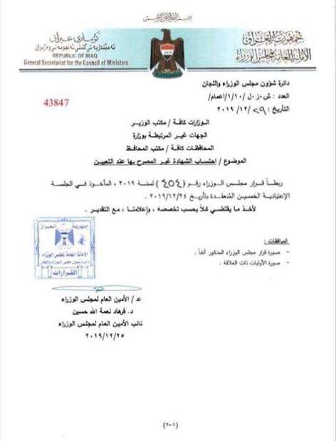 عاجل قرار مجلس الوزراء 2020 بشأن شهادة الموظف الحاصل عليها اثناء الخدمة 294