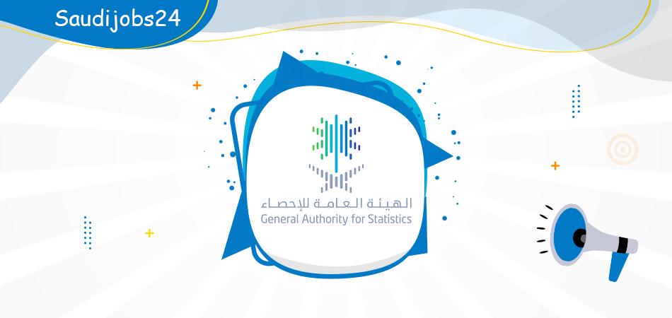 وظائف هندسية وتقنية وإدارية في الهيئة العامة للإحصاء بالرياض 2i7sa212