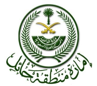 إمارة منطقة حائل: وظائف إدارية شاغرة  2imara10