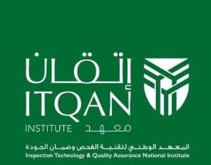 المعهد الوطني لتقنية الفحص وضمان الجودة: توفير تدريب منتهي بالتوظيف 2it9an10