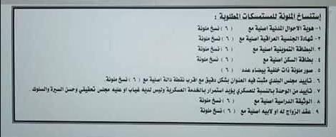 وزارة الدفاع : استمارة التقديم على الدورة 82 لخريجي الكليات المدنية 310