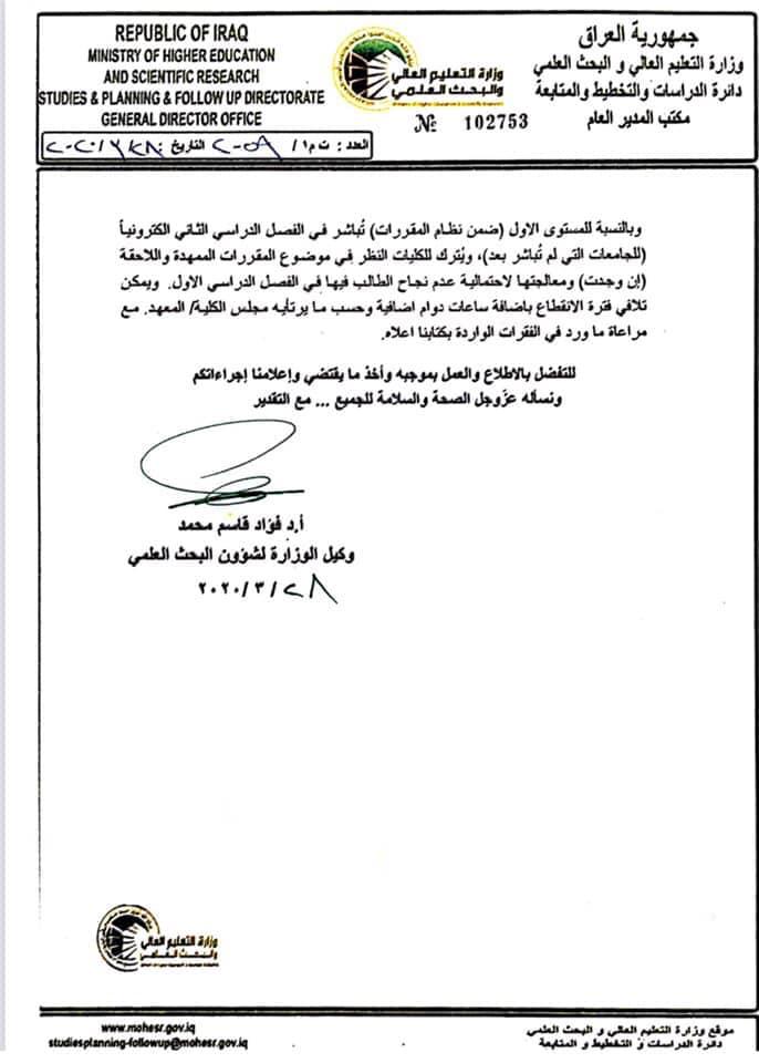 قرارات وزارة التعليم العالي والبحث العلمي العراقية 2020 للعام الدراسي الحالي 3109