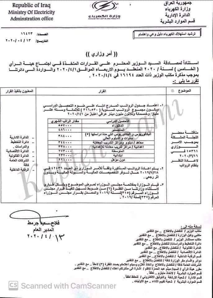 وزارة الكهرباء العراقية 2020 صرف رواتب اجور وعقود 3114