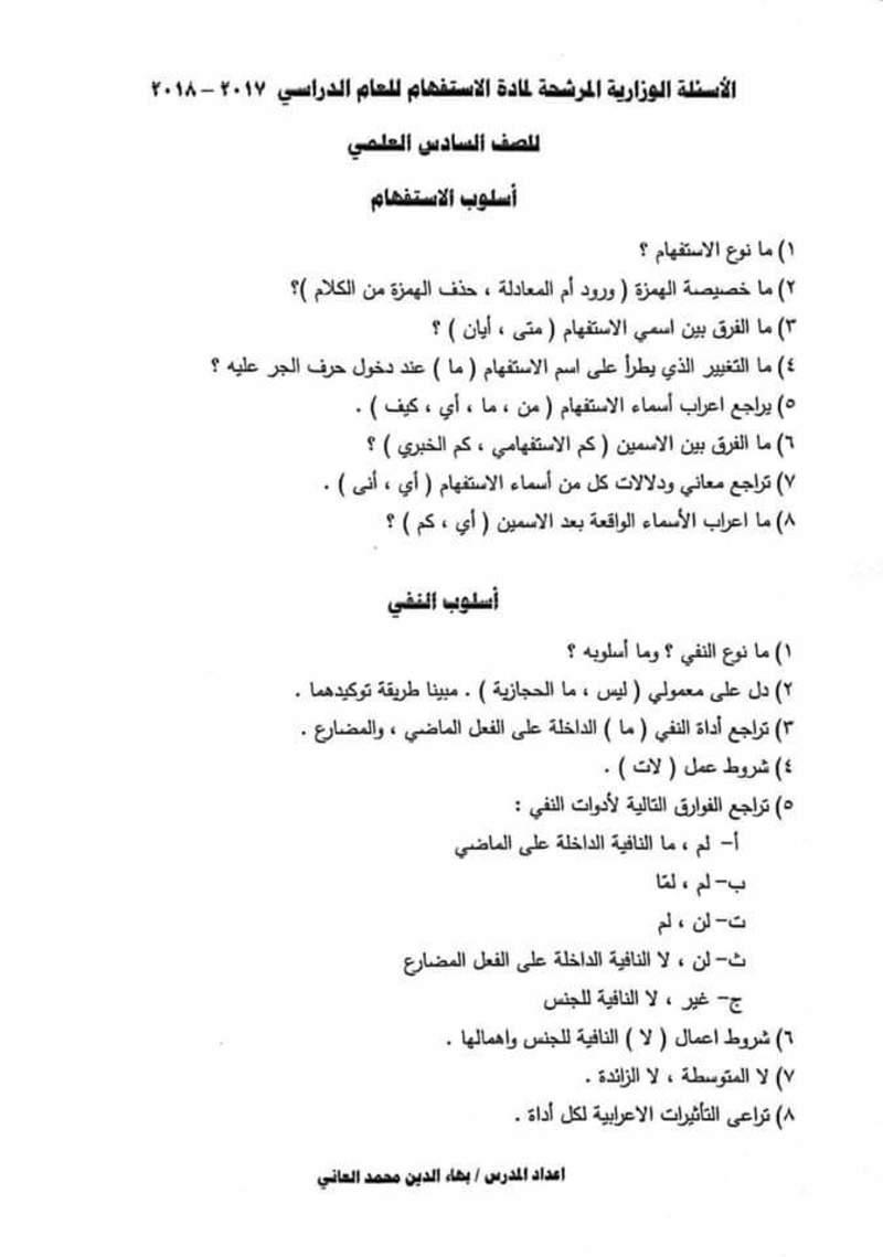 مرشحات اللغة العربية للصف السادس العلمي 2018 316