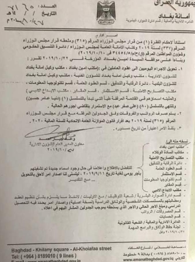 كل ما يتعلق بتحويل الاجور في بغداد الى عقود ومن هم المشمولون 2020  331