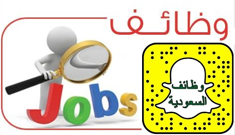 وظائف براتب 10000 ريال السعودية - احصل على وظيفة ب 10 الاف ريال   3311