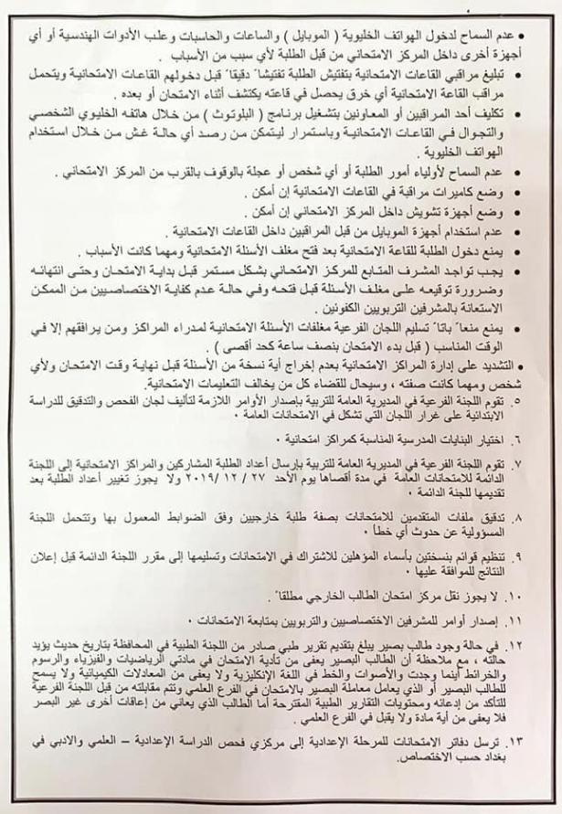 تصدر وزارة التربية العراقية 2020 وثائق ضوابط التقديم على الامتحانات العامة 334