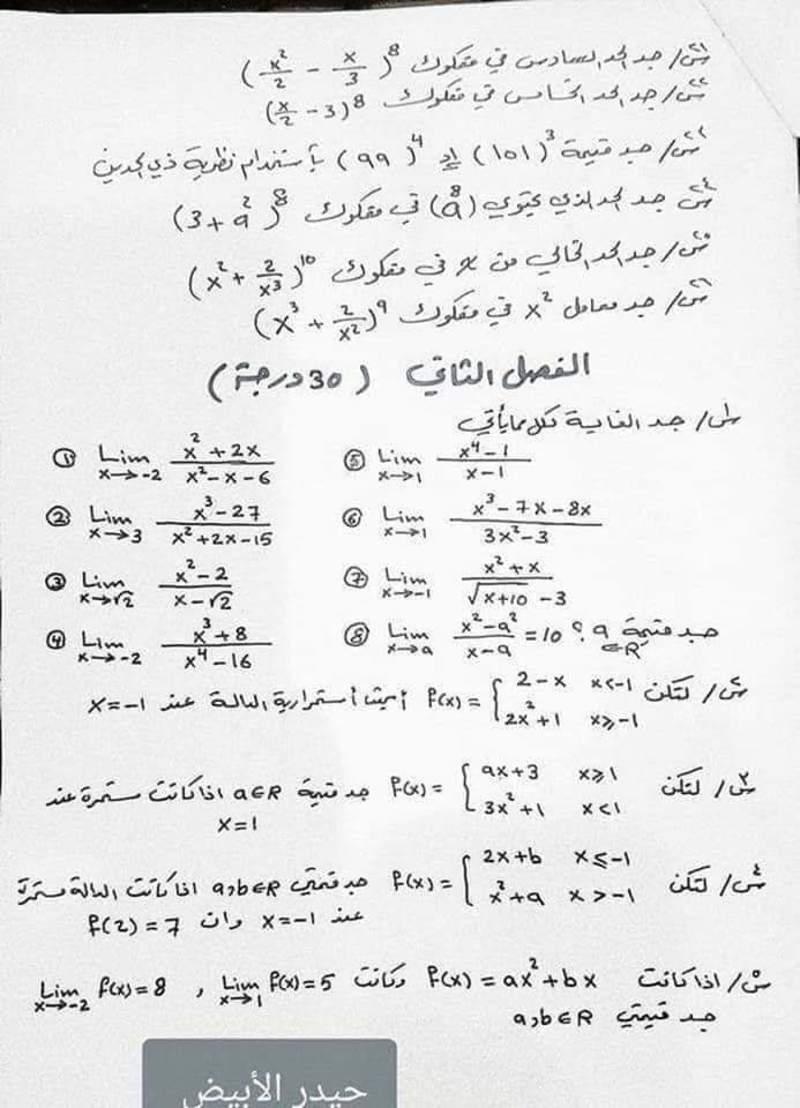 الصف السادس الأدبي/ مرشحات مادة الرياضيات 2019 341