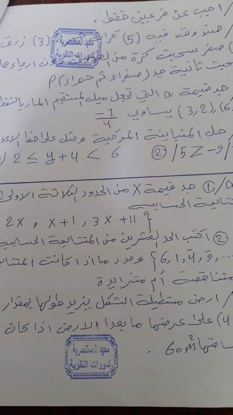 الثالث متوسط أسئلة مرشحة ومركزة لمادة الرياضيات 2019 346